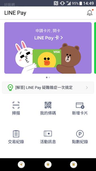 LINE Pay(手機截圖)