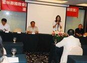 雲林籌建國際會議中心 邀請設計師參加競圖
