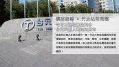 竹北車站改善啟利多 台元科園人潮加持房市