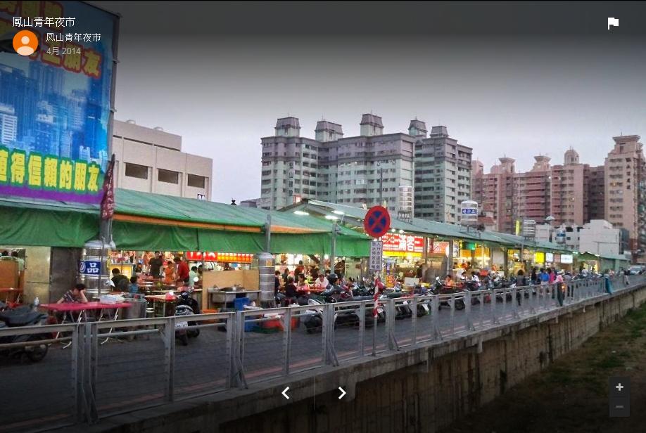 鳳山青年夜市(Google Map)