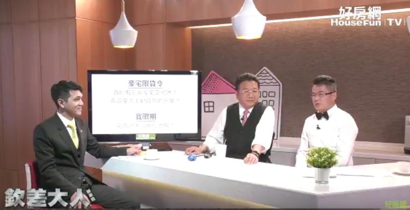直播節目「欽差大人辦案啦!」邀請專家解讀房產趨勢。