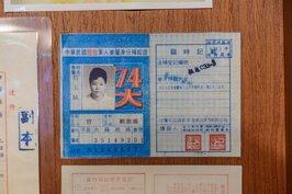 為了照顧軍人眷屬所發放的眷補證,這個證件最大的用途莫過於進出軍公教福利中心,購買低於市價的生活用品。也是領取補給品一定要有的證件。