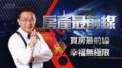 好房網TV/《房產最前線》週五開播 田大權首集揭露獨家報告