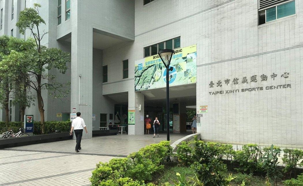 台北市信義運動中心(記者游智文/攝影