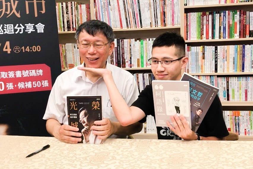 台北市長柯文哲(左)今到台南舉辦「光榮城市」簽書會,粉絲逗趣合照。記者鄭維真/攝影