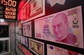 土耳其金融危機 謝金河指里拉崩跌是這樣來的