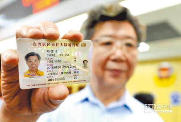 台胞證舊換新衍生一些身分認證問題,這是在大陸從事貿易逾20年的台商鄭德汐手持電子台胞證。(中新社資料照片)