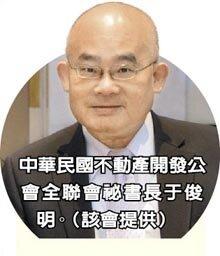 中華民國不動產開發公會全聯會祕書長于俊明。(該會提供)