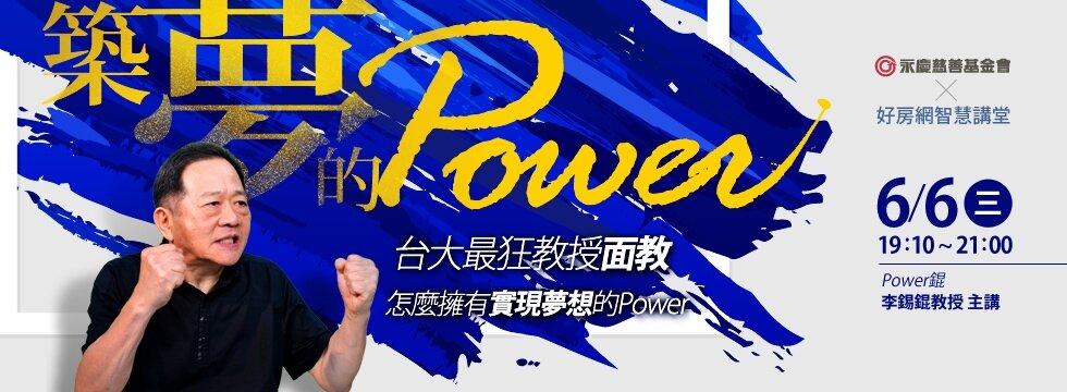 6/6 台大最狂教授Power錕來了!