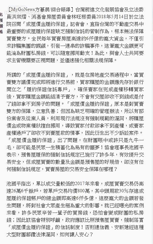 池國平(截自MyGoNews)