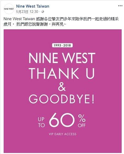 Nine West宣布破產,退出台灣市場(Nine West臉書粉專)