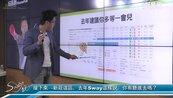 好房網TV/紅單變白單?!重劃區上演拋售潮