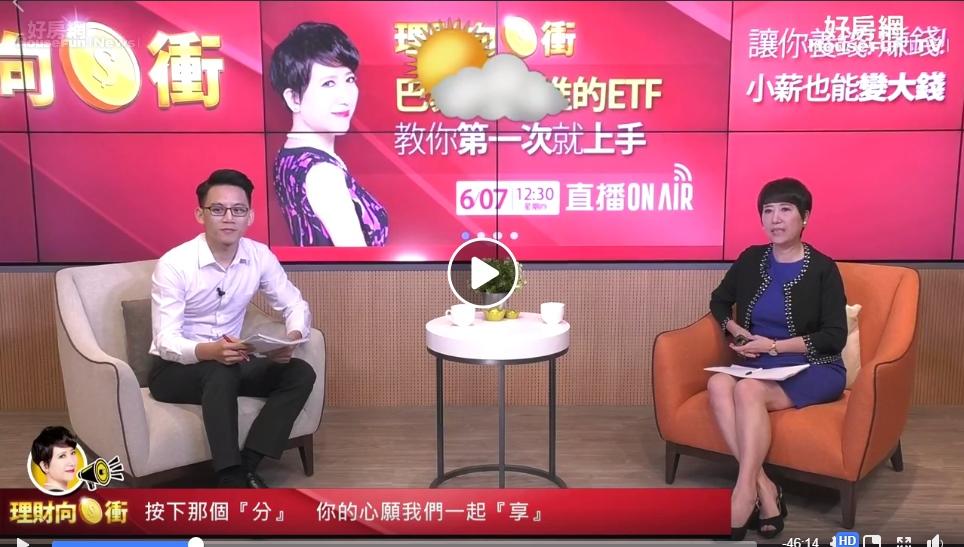 (好房網TV)