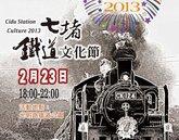 舊車站重建「鐵道公園」 七堵鐵道文化節邁入第二屆