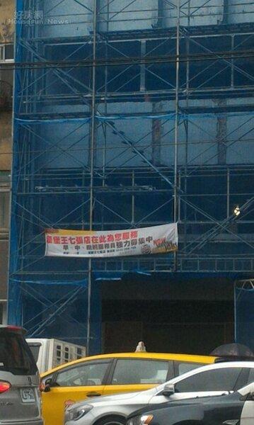 七張捷運站漢堡王(好房網News林美欣攝影)