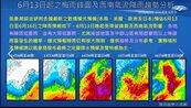 致災性大雨要來了 氣象局一張圖說明降雨趨勢