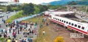 台鐵37年來最慘重意外! 普悠瑪翻覆18死百餘傷