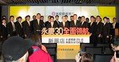 永慶房屋30周年 直營新展24家 市佔三成稱霸全國