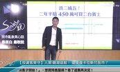 竹北殺聲隆隆 投資客裸泳轉手賠千萬