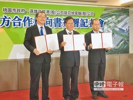 桃園市長鄭文燦(中)、遠雄港與亞旭電腦簽署合作意向書,推動智慧城市。圖/郭及天