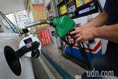 國內油價可望連四降 加油想省錢…可等過了1111再來