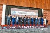 史無前例 APEC領袖宣言難產