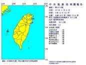最新/東部海域又震! 規模達4.2