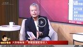 好房網TV/股匯雙殺型男也受傷啦!林奇芬:都是他們惹的禍!