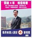 最新/連江縣劉增應17:30自行宣布當選