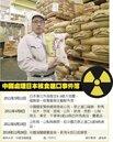 陸解禁日核食 准新潟米進口