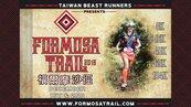 福爾摩沙古道國際越野賽 看見台灣之美!