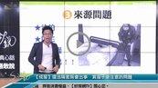 好房網TV/Sway:買房要注意!小心你的房子來源有問題