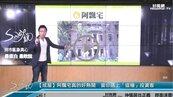 好房網TV/投資客買房囤貨 竟讓阿飄佔據?!