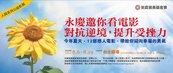 提升台灣受挫力 永慶基金會8月辦「人間公益影展」