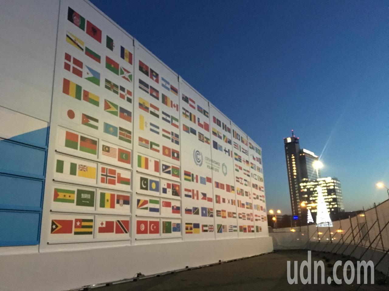 聯合國波蘭氣候大會,會場外面布置萬國旗。記者吳姿賢/攝影