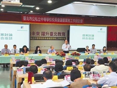 台北市教育局日前舉辦公私立中等學校校長會議,有私校校長提出希望將學雜費彈性收費上限往上放寬。(本報資料照片)