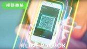 LINE Pay一卡通來勢洶洶 電子票證龍頭推「數位悠遊卡」