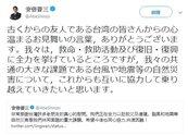 日本接連天災 安倍推文感謝老朋友台灣慰問