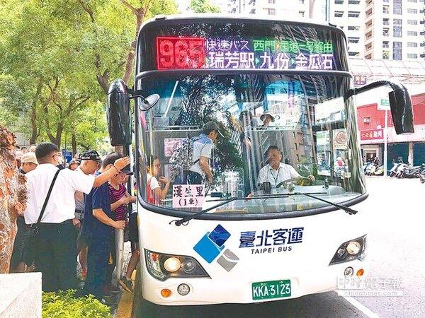 新北快速公車965「板橋-金瓜石」10日開通,雙北到瑞芳只要60到80分鐘。(葉德正攝)