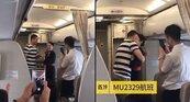 空姐在飛機上被求婚 點頭答應卻被炒魷魚