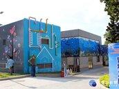 「污水管線」彩繪牆吸睛 「桃園藍曬圖」成打卡新景點