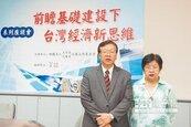 台經院籲APEC提升數位經濟