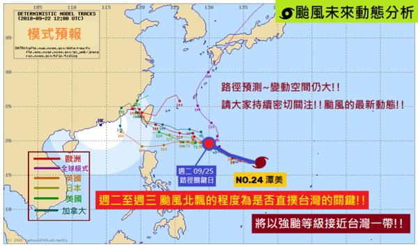 潭美路徑。圖/「颱風準氣象I天氣預報」臉書粉絲專頁