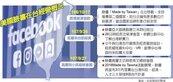 臉書投資台灣 9大計畫曝光