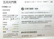 看準「五月天」好賣 網路黃牛票抬價2~4倍