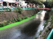 驚!是誰偷排染料 把台中梅川變「綠川」
