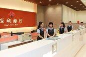 12層舊建物改建為2層樓 京城銀新化分行開幕