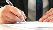 注意!全球版肥咖和台簽署租稅協定24國已上路