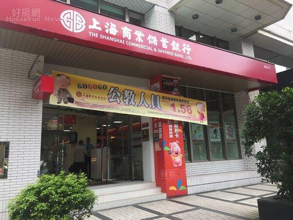 上海銀行 銀行 (好房網news林美欣攝影)