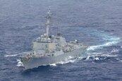美艦今通過台灣海峽 國防部:全程掌握中
